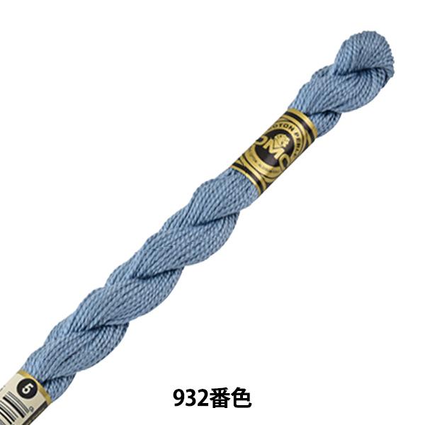 刺しゅう糸 『DMC 5番刺繍糸 932番色』 DMC ディーエムシー