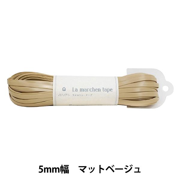 手芸テープ 『ラ メルヘン・テープ 5mm 30m マットベージュ』 MARCHENART メルヘンアート