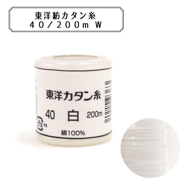 ミシン糸 『東洋カタン糸 #40 200m 白』