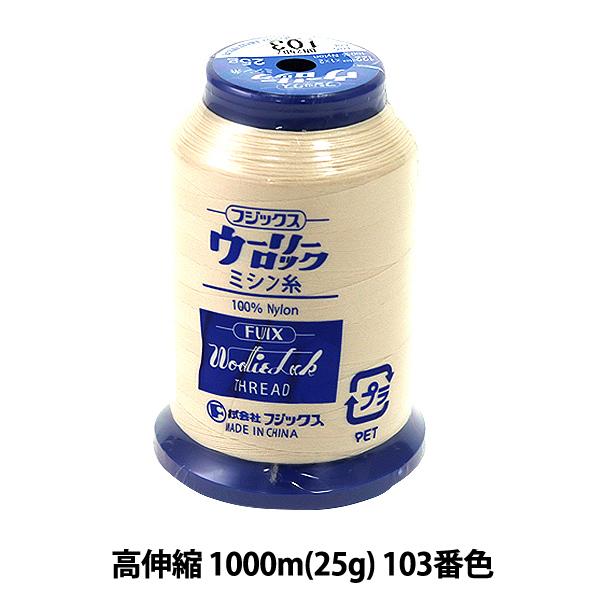 ロックミシン用ミシン糸 『ウーリーロック 高伸縮 1000m (25g) 103番色』 Fujix フジックス