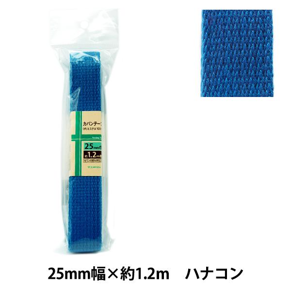 手芸テープ 『カバンテープ 25mm 1.2M ハナコン』