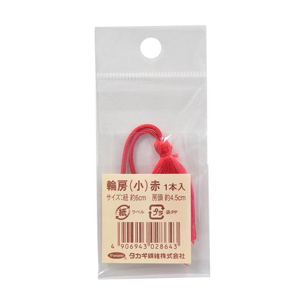 手芸材料 『輪房 小 赤』 Panami パナミ タカギ繊維