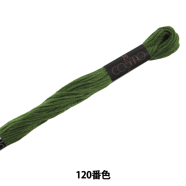 刺繍糸 『COSMO(コスモ) 25番刺しゅう糸 120番色』 LECIEN ルシアン
