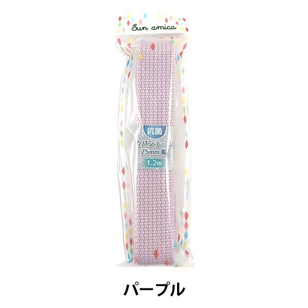 手芸テープ 『抗菌カバンテープ パープル SKT-02』