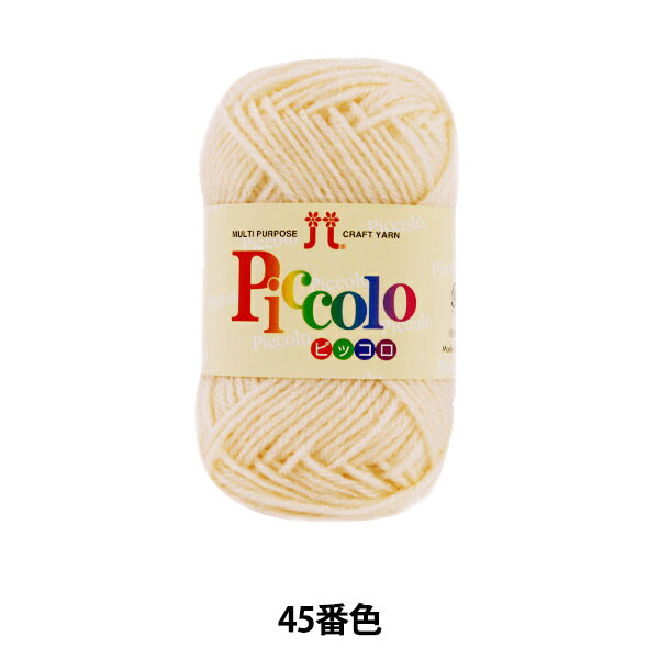 秋冬毛糸 『Piccolo (ピッコロ) 45番色』 Hamanaka ハマナカ
