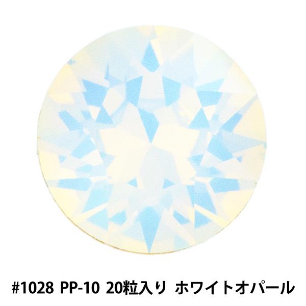 スワロフスキー 『ホワイトオパール #1028 PP-10 20粒』