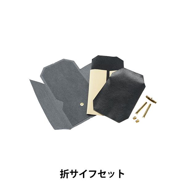 手芸キット 『開運折りサイフ 980』