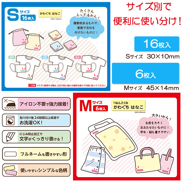 お名前ラベルシール 『洗濯タグに貼るだけ! 布ペタラベル S ピンクチェック 10-051』 KAWAGUCHI カワグチ 河口