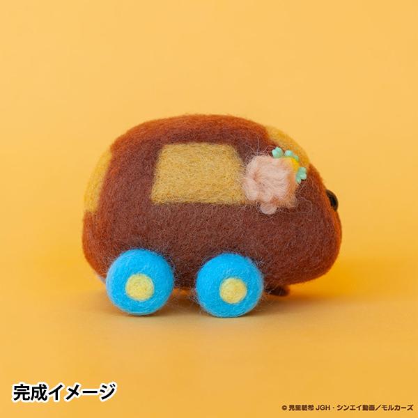 【予約販売】【8/6発売】羊毛フェルトキット 『ニードルフェルトでつくるPUIPUIモルカー チョコ』 Hamanaka ハマナカ