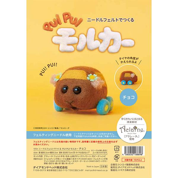 羊毛フェルトキット 『ニードルフェルトでつくるPUIPUIモルカー チョコ』 Hamanaka ハマナカ