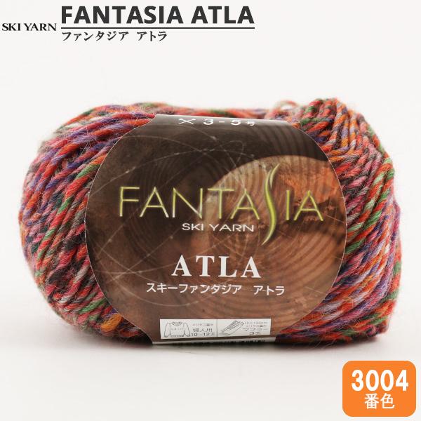 秋冬毛糸 『FANTASIA ATLA (ファンタジアアトラ) 3004番色』 SKIYARN スキーヤーン