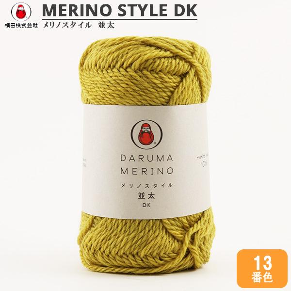 秋冬毛糸 『Merino Style (メリノスタイル) 並太 13 (からし) 番色』 DARUMA ダルマ 横田