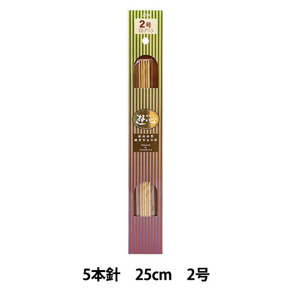 編み針 『硬質竹編針 5本針 25cm 2号』 YUSHIN 遊心【ユザワヤ限定商品】