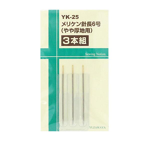 手縫い針 『メリケン針 長6号 やや厚地用 3本組 YK-25』【ユザワヤ限定商品】