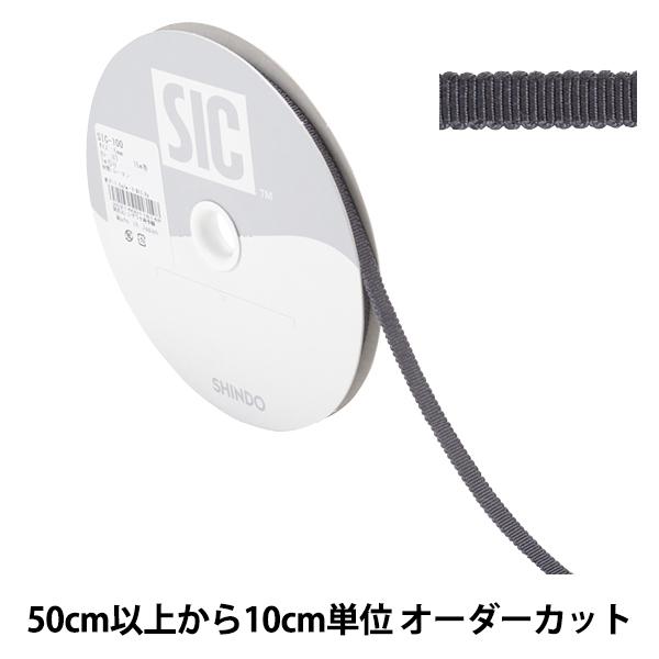 【数量5から】 リボン 『レーヨンペタシャムリボン SIC-100 幅約5mm 83番色』