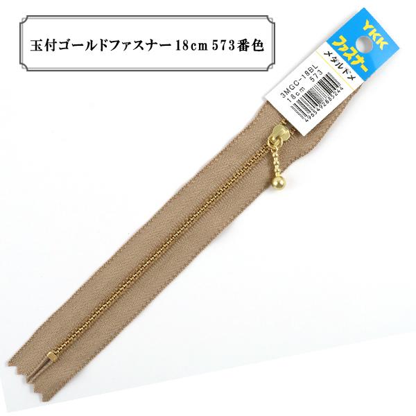 ファスナー 『玉付ゴールドファスナー18cm 573番色』 YKK ワイケーケー