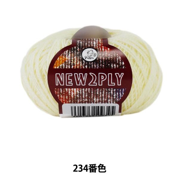 秋冬毛糸 『NEW 2PLY (ニューツープライ) 234 (アイボリ) 番色』 Puppy パピー