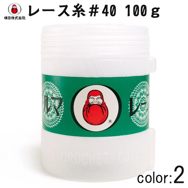 レース糸 『ダルマレース糸 #40 100g 2番色』 DARUMA ダルマ 横田
