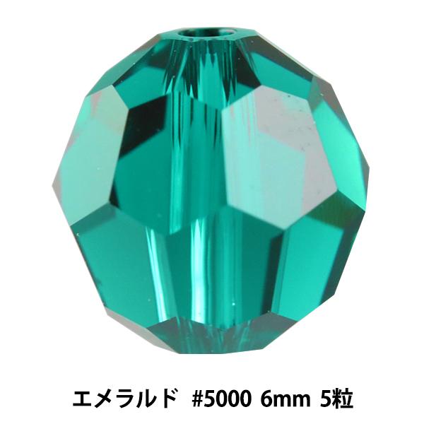 スワロフスキー 『#5000 Round cut Bead エメラルド 6mm 5粒』 SWAROVSKI スワロフスキー社