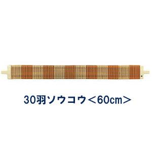 ソウコウ 『手織り機 咲きおり専用 30羽ソウコウ (60cm) 58-121』 Clover クロバー