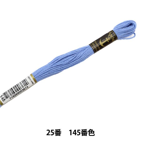 刺しゅう糸 『Anchor(アンカー) 25番刺繍糸 145番色』