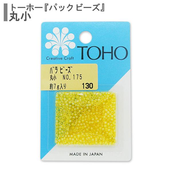 ビーズ 『バラビーズ 丸小 No.175』 TOHO BEADS トーホービーズ