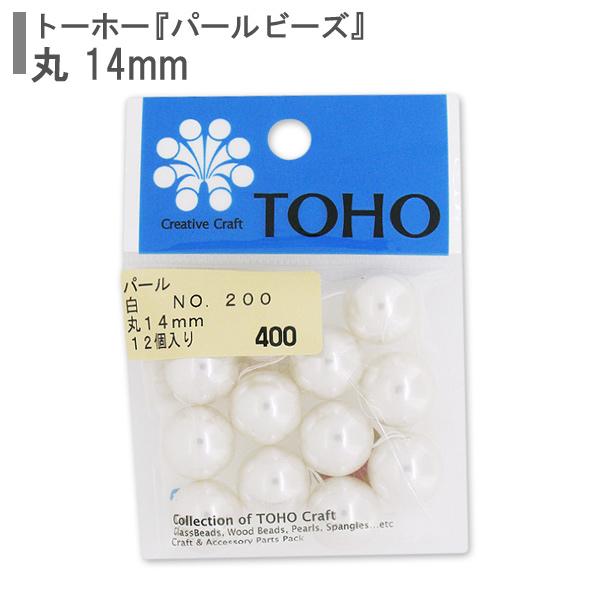 ビーズ 『パールビーズ No.200 白 14mm』 TOHO BEADS トーホービーズ