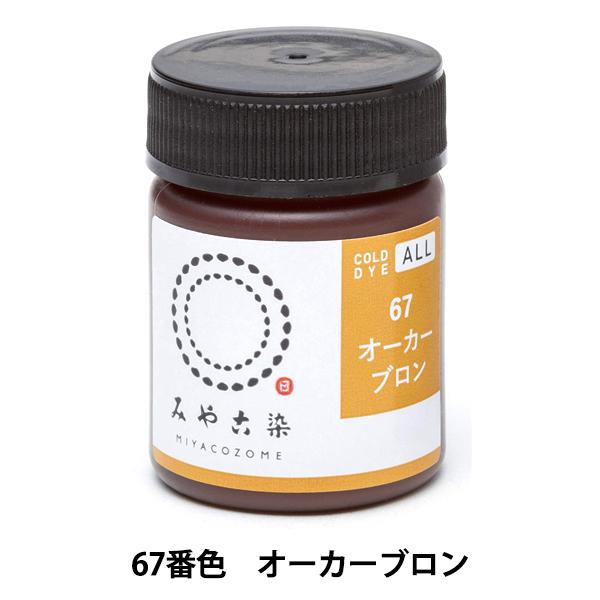 染料 『COLD DYE ALL (コールダイオール) 67オーカーブロン』 KATSURAYA 桂屋