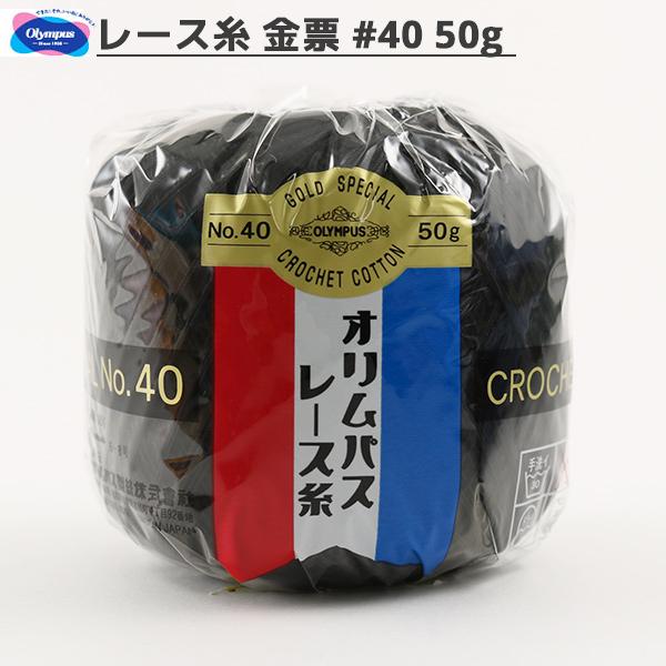レース糸 『オリムパスレース糸 金票 #40 50g 901番色』 Olympus オリムパス オリンパス