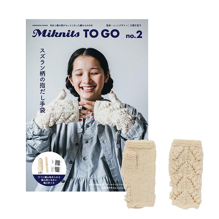 編み物キット 『Miknits TO GO スズラン柄の指だし手袋 生成り』