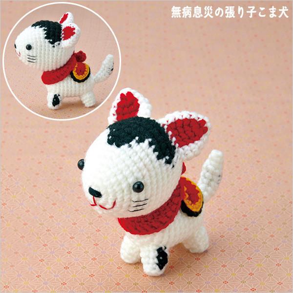 手芸キット 『無病息災の張り子こま犬 H301-501』 Hamanaka ハマナカ