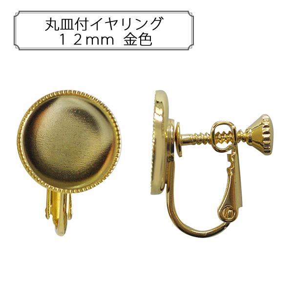 手芸金具 『丸皿付イヤリング12mm 金色』