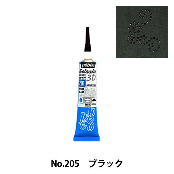 絵具 『セタカラー3Dブロードパール 20mlチューブ ブラック NO.205』 Pebeo ペベオ