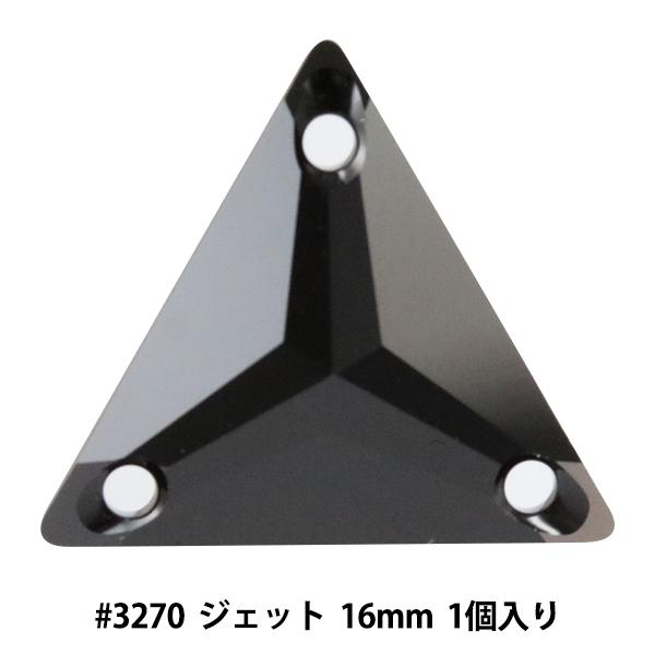 スワロフスキー 『#3270 Triangle Sew-on Stone ジェット 16mm 1粒』 SWAROVSKI スワロフスキー社