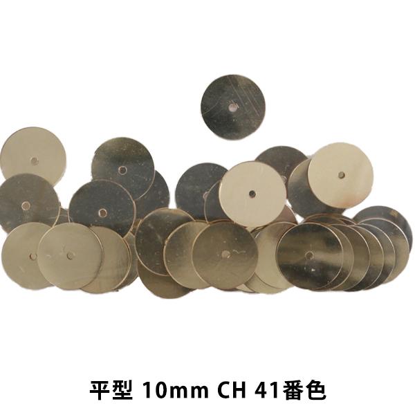 スパンコール 『平型 10mm CH 41番色』