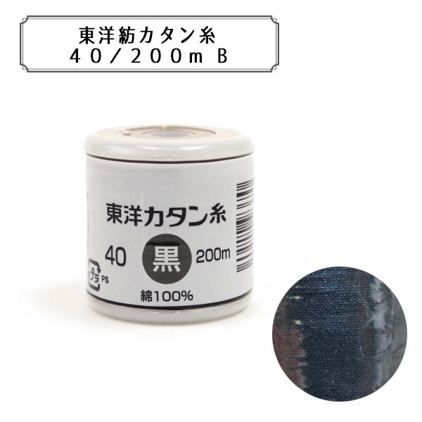 綿ミシン糸 『東洋カタン糸 #40 200m 黒』