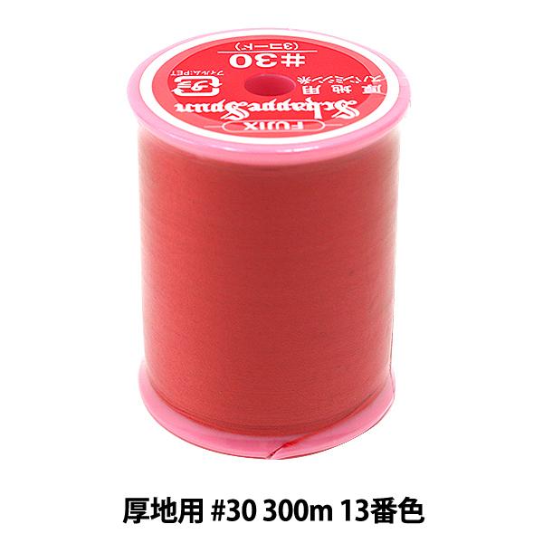 ミシン糸 『シャッペスパン 厚地用 #30 300m 13番色』 Fujix(フジックス)