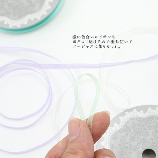 リボン 『オーガンジーリボン5m 幅3mm×約5m巻 クリーム』