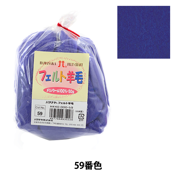 羊毛フェルト 『フェルト羊毛 ソリッド H440-000-59』 Hamanaka ハマナカ