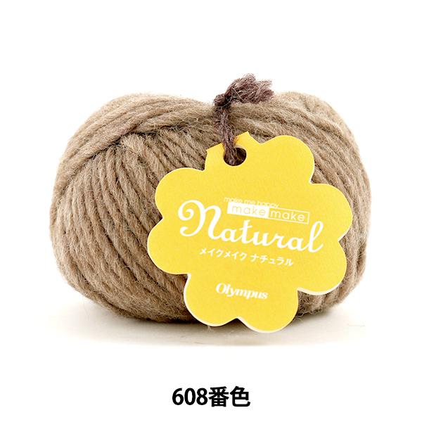 秋冬毛糸 『make make natural (メイクメイク ナチュラル) 608番色』 Olympus オリムパス