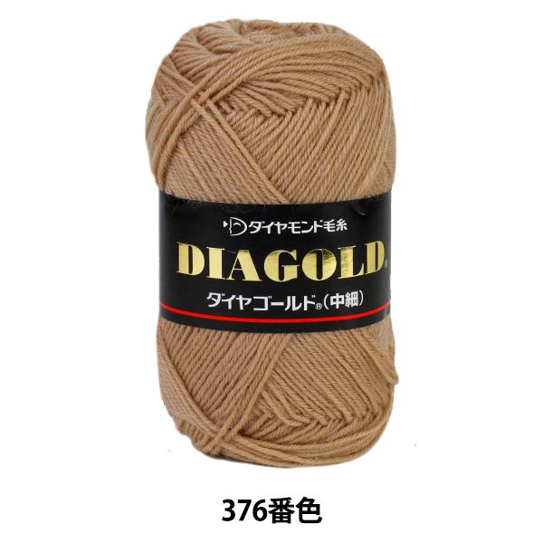 秋冬毛糸 『DIA GOLD (ダイヤゴールド) NIKKEVICTOR YARN 中細 376番色』 DIAMOND ダイヤモンド
