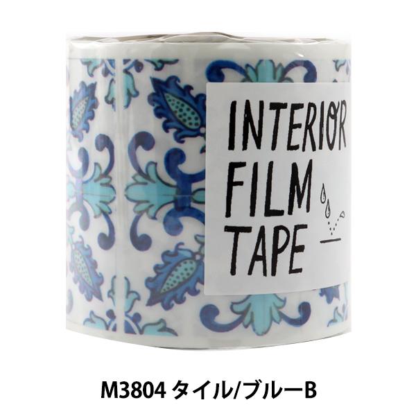 手芸テープ 『decolfa (デコルファ) インテリアフィルムテープ M3804 タイル ブルーB』