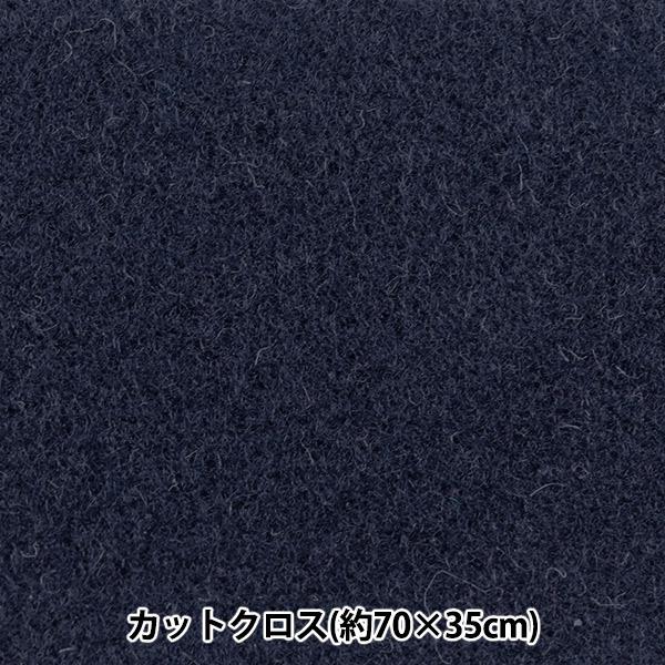 生地 『MIP™EX ベア天竺 シアバター加工 カットクロス 約70×35cm ネイビー C-14-2520-9』