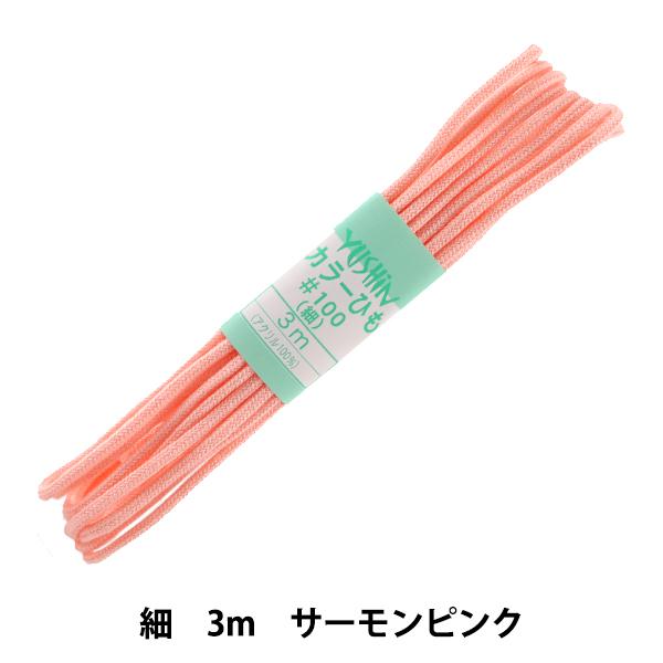 手芸ひも 『カラーひも (細) サーモンピンク 50』 YUSHIN 遊心【ユザワヤ限定商品】