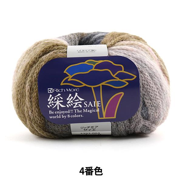 秋冬毛糸 『綵絵 (サイエ) 4番色』 RichMore リッチモア