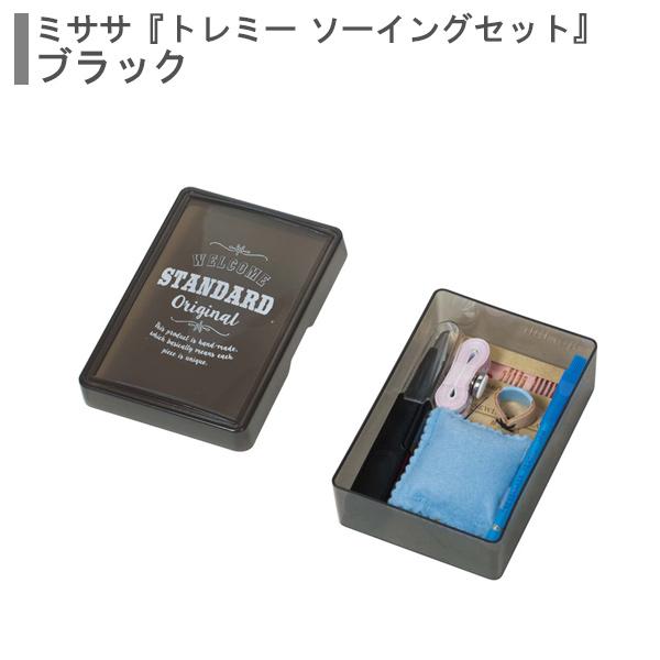 ソーイングセット 裁縫セット 『TOREMY (トレミー) ソーイングセット スモールタイプ ブラック No.8248』 misasa ミササ