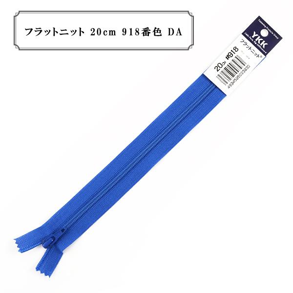 ファスナー 『フラットニット 20cm 918番色 DA』 YKK ワイケーケー