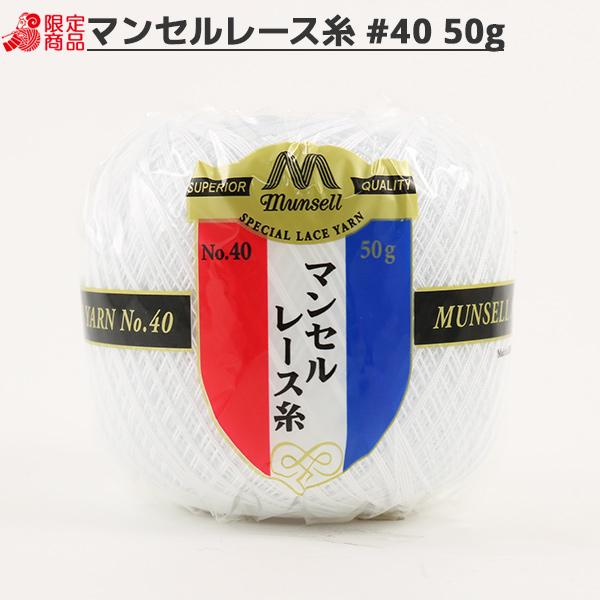 レース糸 『マンセル レース糸 #40 50g 白』 mansell マンセル【ユザワヤ限定商品】