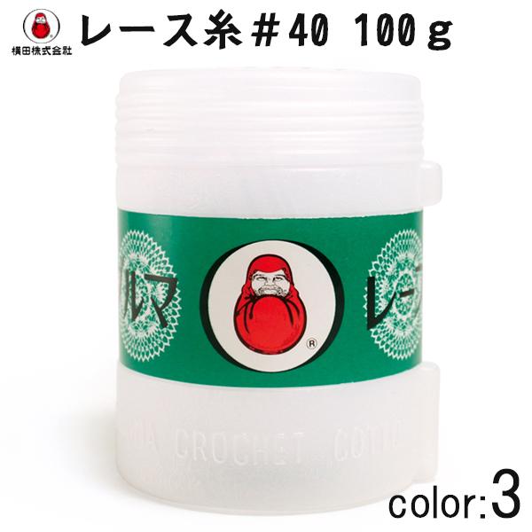 レース糸 『ダルマレース糸 #40 100g 3番色』 DARUMA ダルマ 横田