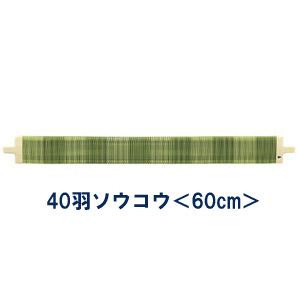 ソウコウ 『手織り機 咲きおり専用 40羽ソウコウ (60cm) 58-122』 Clover クロバー